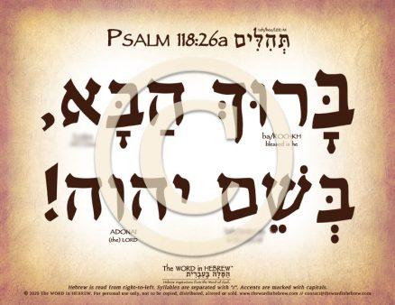 Psalm 118:26 in Hebrew PDF Download (web)