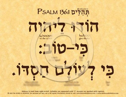Psalm 136:1 in Hebrew ECO (web)