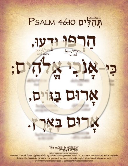 Psalm 46:10 in Hebrew PDF Download (web)