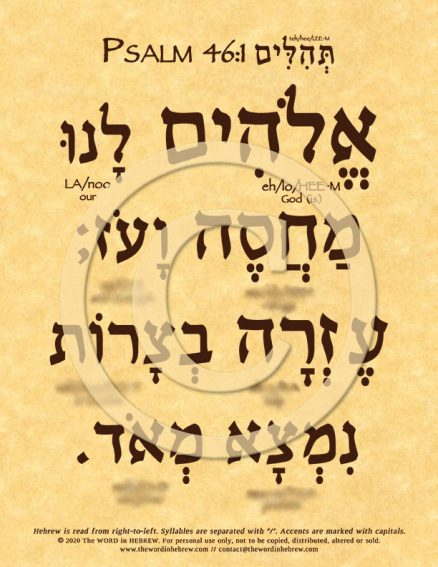 Psalm 46:1 in Hebrew ECO (web)
