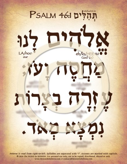 Psalm 46:1 in Hebrew PDF Download (web)