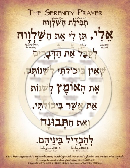 The Serenity Prayer in Hebrew PDF Download (web)