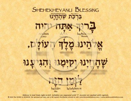 Shehekheyanu in Hebrew ECO (web)
