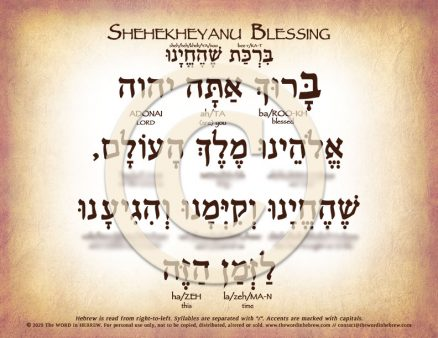 Shehekheyanu in Hebrew PDF Download (web)