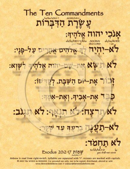 The Ten Commandments in Hebrew ECO (web)