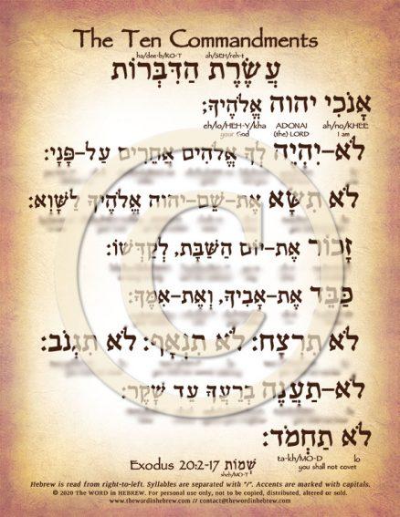 The Ten Commandments in Hebrew PDF Download (web)