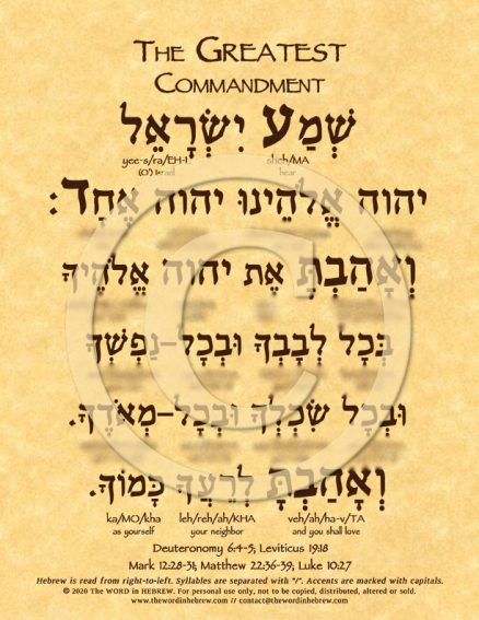 The Greatest Commandment in Hebrew ECO (web)
