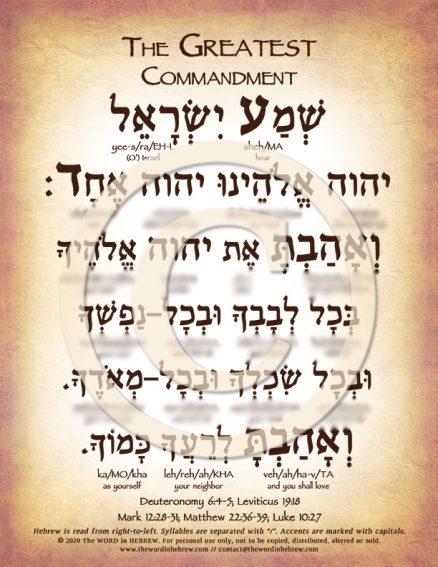 The Greatest Commandment in Hebrew PDF Download (web)